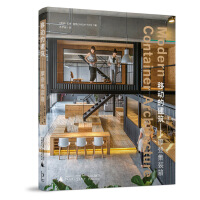移动的建筑――摩登集装箱