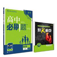 理想树2019新版高中必刷题 高一物理必修1适用于教科版教材体系 配同步讲解狂K重点