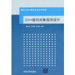 C++面向对象程序设计(重点大学计算机专业系列教材)