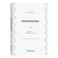 经济学的边际革命――说明和评价(经济学名著译丛)