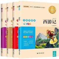 四大名著儿童版 注音版全套 红楼梦三国演义水浒传西游记