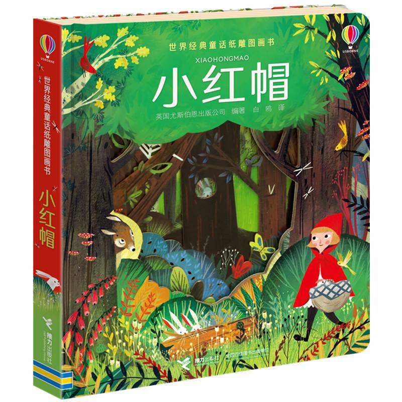 """尤斯伯恩世界经典童话纸雕图画书:小红帽 英国Usborne出版公司Peep Inside系列经典童书,惊艳纸雕+巧妙翻翻+百年童话,给孩子全新的阅读体验,被英国《卫报》评为""""值得珍藏的书""""。"""