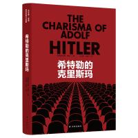 正版 纳粹批判三部曲 希特勒的克里斯玛 英国杰出的历史题材纪录片纸片人劳伦斯里斯作品 数百名纳粹当事人和目击者未公开访谈