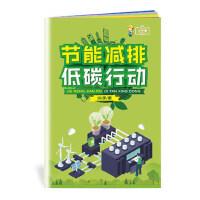包发票 ZAB0139 节能减排 低碳行动小手册 新版安全生产月宣传图书口袋书 环境保护日宣传手册