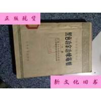 【二手旧书9成新】《高等学校教学用书》黑色冶金冶炼电炉 下 /H`