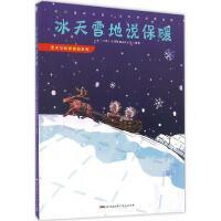 冰天雪地说保暖 小多(北京)文化传媒有限公司 编著
