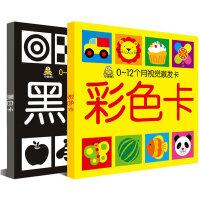 全套2盒 宝宝视觉激发彩色卡黑白卡婴儿早教卡0-6个月 闪卡初生撕不烂启蒙认知卡 1-2-3岁婴幼儿撕不烂智力开发书籍