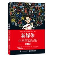 人民邮电:新媒体运营实战技能(第2版)