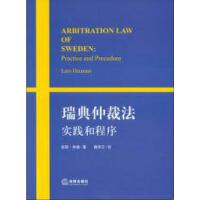 【二手旧书九成新】瑞典仲裁法:实践和程序9787511836595