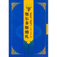 【收藏品旧书】鄂尔多斯文化丛书:鄂尔多斯婚礼 策・哈斯毕力格图内蒙古大学出版社 9787811150971