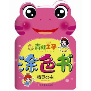 青蛙王子涂色书. 精灵公主