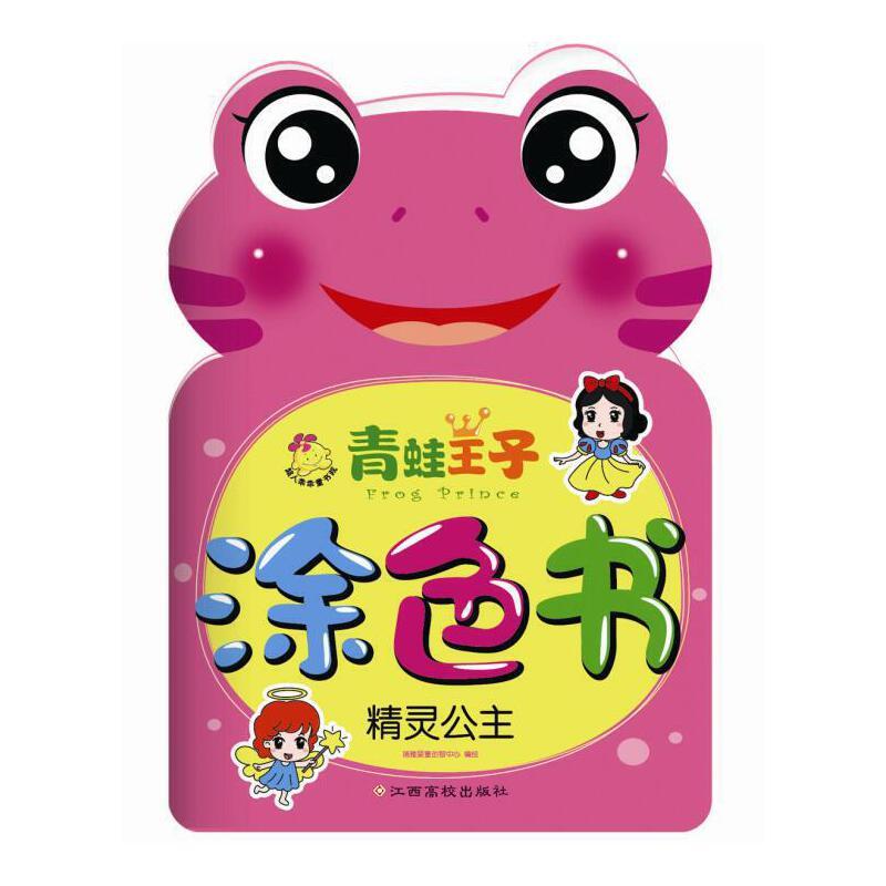 青蛙王子涂色书. 精灵公主 涂色 学前教育 中英文结合 边涂色边学儿歌
