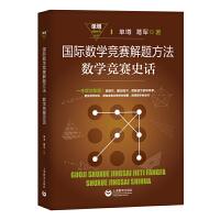 国际数学竞赛解题方法・数学竞赛史话(单��解题研究丛书)