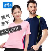 【99元两件】Topsky/远行客 春夏新款户外越野跑步圆领短袖T恤运动女透气速干衣