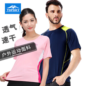 【99元三件】Topsky/远行客 春夏新款户外越野跑步圆领短袖T恤运动女透气速干衣