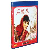 老电影碟片DVD光盘 石榴花 1DVD 龚雪 戴兆安 高淬 史淑桂