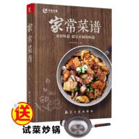 家常菜谱(赠试用炒锅)