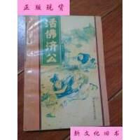 【二手旧书9成新】活佛济公(佃三 宋营超/著)中州古籍出版社【