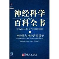 神经科学百科全书--神经肽与神经营养因子(影印版)