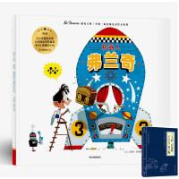 *畅销书籍*遇见大师系列:机器人弗兰奇国际各大专业媒体绝不会错漏的高口碑佳作!给孩子富有想象力和生活智慧的哲理绘本 赠