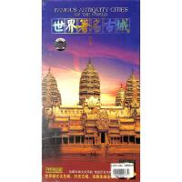 世界著名古城I(六碟精装)DVD