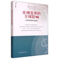 【二手书8成新】亚洲变革的全球影响:经济发展和未来趋势 [泰] 云大清 等,连平 等 9787547609941
