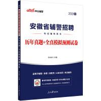 中公教育2021安徽省辅警招聘考试用书:历年真题+全真模拟预测试卷