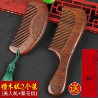 檀木梳子 梳子桃木梳檀木梳子女男家用脱发头部经络按摩梳檀香网红款