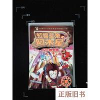 【二手旧书8成新】虹猫蓝兔阿木星 马三娘外传