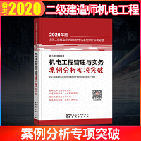 2020年版二级建造师 机电工程管理与实务案例分析专项突破 2020年二级建造师考试用书 二建教