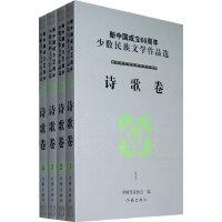 新中国成立60周年少数民族文学作品选・诗歌卷(套装共4册)