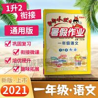 2021黄冈小状元暑假作业一年级语文通用版小学暑假作业一年级语文暑假作业可搭配教材使用