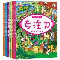 幼儿学前专注力训练书 1-4岁儿童书籍 益智游戏早教书 左右脑开发启蒙认知 逻辑思维训练
