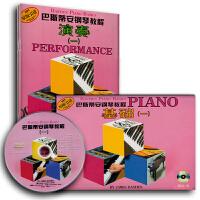 巴斯蒂安钢琴教程1 钢琴书 初学入门 零基础 乐理 钢琴教材 套共4册 DVD教学视频儿童钢琴启蒙教程