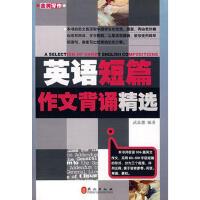 【二手书8成新】英语短篇作文背诵精选 武蓝蕙 外文出版社