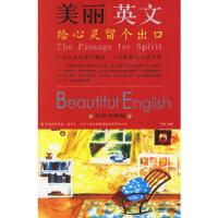 [二手旧书9成新]美丽英文:给心灵留个出口(英汉典藏版),艾柯,天津教育出版社, 9787530947128