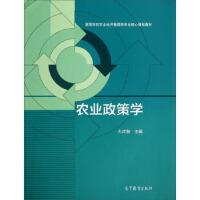【包邮】农业政策学 孔祥智 9787040400946 高等教育出版社教材系列