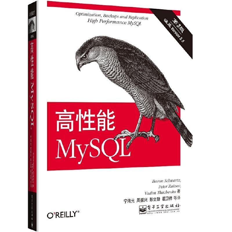 高性能MySQL(第3版) 领域排头 畅行全球 天团献译 从业必收
