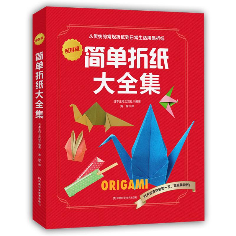 简单折纸大全集 保存版折纸书,9大类145款折纸作品+全彩大图片+简单明了的折叠步骤图解+基本折法讲解+使用方便的大型开本