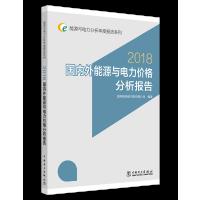 能源与电力分析年度报告系列 2018 国内外能源与电力价格分析报告