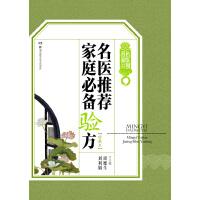 9787535787934-名医家庭验方:珍藏本(R9)/ 周德生, 刘丽娟 / 湖南科学技术出版社