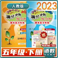 新版2020春黄冈小状元满分冲刺微测验五年级下数学+语文两本套装R(人教版)龙门书局