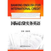 【二手书8成新】国际信贷实务英语 姜建清 中国金融出版社