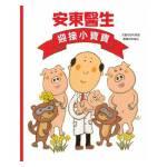 【预售】安东医生迎接小宝宝 进口港台原版繁体中文书籍