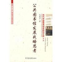 【二手书8成新】公共图书馆发展战略思考 吴建中 9787501334476