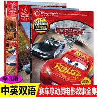 全3册赛车总动员书迪士尼双语分级阅读绘本故事书幼儿园0-1-2-3-6-8周岁大电影配套图画书手机扫码有声伴读儿童英文