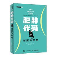 肥胖代码 减肥的秘密 减肥瘦身燃脂指南教程书籍 认识减肥误区 养身健身书籍 运动康复体能训练书籍 2型糖尿病和肥胖症患者