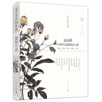2016中国年度微型小说