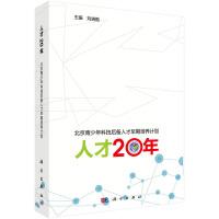 人才20年:北京青少年科技后备人才早期培养计划