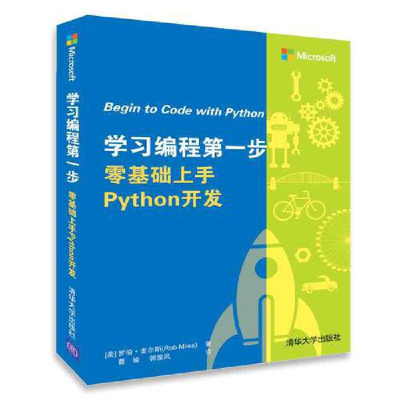 """学习编程第一步 零基础上手Python开发 Python编程启蒙书,提供一种创造性、亲自动手的方法来学习Python; 从""""代码分析""""""""易错之处"""" """"动手练习""""到""""专家点津"""",轻松快乐学Python。"""
